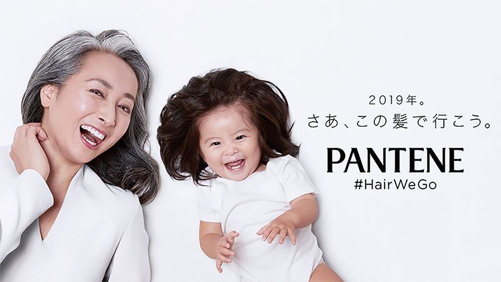 Chanco Pantene Ad